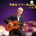 斉藤功 ギター歌謡曲 ベスト
