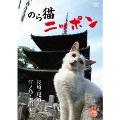 のら猫ニッポン~長崎・尾道から江ノ島・函館まで~