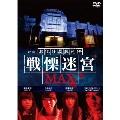 映画 『お化け屋敷列伝/戦慄迷宮MAX』