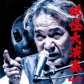 妖怪大演奏 [CD+DVD]