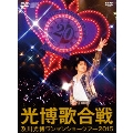 及川光博ワンマンショーツアー2015『光博(こうはく)歌合戦』 [DVD+CD+フォトブック]<初回限定プレミアムBOX版>