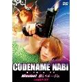 CODENAME NABI Mission1 殺しのルージュ