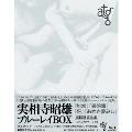 atg実相寺昭雄ブルーレイBOX<初回生産限定版>