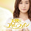 """映画「天使に""""アイム・ファイン""""」オリジナル・サウンドトラック"""