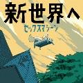 新世界へ [CD+DVD]