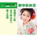 雪国恋人形/夜汽車は北へ/郡上恋唄<年内生産限定盤>