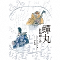 蝉丸 陰陽師の音 [CD+BOOK]