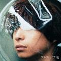 鬼 [CD+DVD]<初回限定盤>