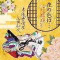 花の色は… ~百人一首に詠われた、日本の四季、日本の心~