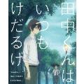 田中くんはいつもけだるげ 4 [DVD+CD]<特装限定版>