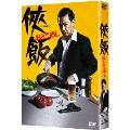 侠飯~おとこめし~ DVD BOX DVD