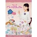 連続テレビ小説 べっぴんさん 完全版 Blu-ray BOX1