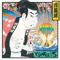 メジャーデビューというボケ [CD+DVD]<初回限定盤>