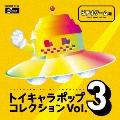 DJフクタケ選曲&監修 トイキャラポップ・コレクション Vol.3 ビデオゲーム編