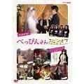 べっぴんさん スピンオフ ~愛と笑顔の贈りもの~ [DVD+CD]