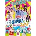 NHK「おかあさんといっしょ」ファミリーコンサート音楽博士のうららかコンサート
