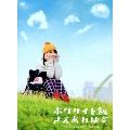 『ホクサイと飯さえあれば』DVD-BOX