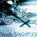Noah/シャングリラ<通常盤>