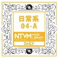 日本テレビ音楽 ミュージックライブラリー ~日常系 04-A