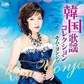韓国歌謡コレクション