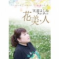 天童よしみフォトブック 花美人 [CD+フォトブック]
