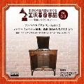 金沢蓄音器館 Vol.53 【アルベニス「タンゴ」Op.165-2/ファリア「スペイン舞曲 歌劇『はかなき人生』より」】