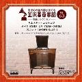 金沢蓄音器館 Vol.63 【リムスキー・コルサコフ「オペラ『金鶏』より『太陽への讃歌』」/スコット「蓮の国」Op.47-1】