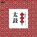 古典芸能ベスト・セレクション「太鼓」