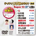 テイチクDVDカラオケ スーパー10 W (552)