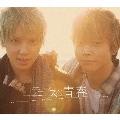 テゴマスの青春 [CD+DVD]<初回盤>