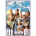 連続人形劇 プリンプリン物語 ガランカーダ編 vol.3 新価格版