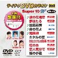 テイチクDVDカラオケ スーパー10 W (557)