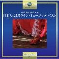 ベサメ・ムーチョ~日本人によるラテン・ミュージック・ベスト CD