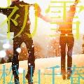初雪/原風景