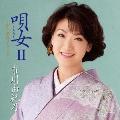 唄女 うたいびとII ~昭和歌謡コレクション