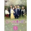 いつも春の日DVD-BOX1