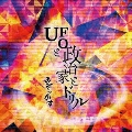 UFOと政治家とドリル<タワーレコード限定>