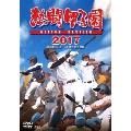 熱闘甲子園 2017 DVD