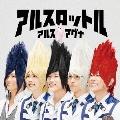 アルスロットル (B) [CD+DVD]<初回限定盤>