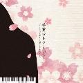 卒業コレクション ピアノでつづる旅立ちの歌~未来へのエール