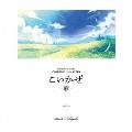 THE IDOLM@STER CINDERELLA MASTER こいかぜ-彩- [CD+ブックレット]<初回生産限定盤>