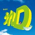 うれD (B) [CD+DVD]<初回限定盤>