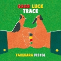 GOOD LUCK TRACK [CD+DVD]<初回限定盤>