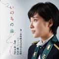 いのちの音 [CD+DVD]