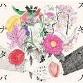 スキマノハナタバ Love Song Selection<通常盤>