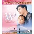 W -君と僕の世界- BOX2 <コンプリート・シンプルDVD-BOX><期間限定生産版>