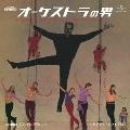 オーケストラの男<レコードの日対象商品/限定盤>