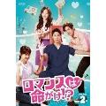 ロマンスは命がけ!? DVD-BOX2