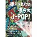 抑えきれない僕らのJ-POP [CD+書籍]