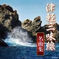 津軽三味線名曲集